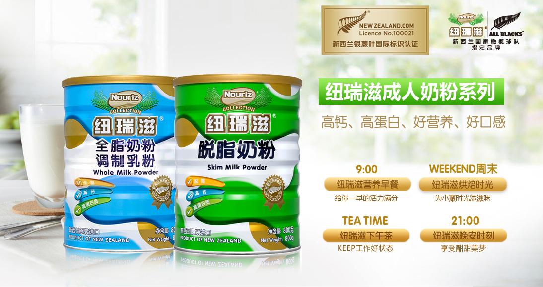 成人奶粉系列高钙高蛋白好营养好口感全脂奶粉调制乳粉脱脂奶风